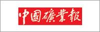 中国矿业报