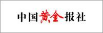 中国黄金报社