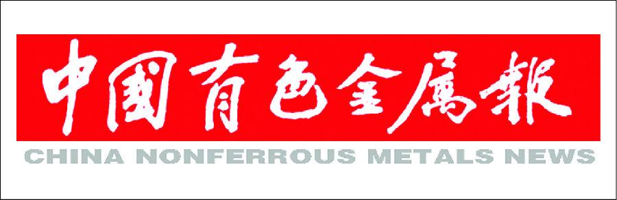 中国有色金属报